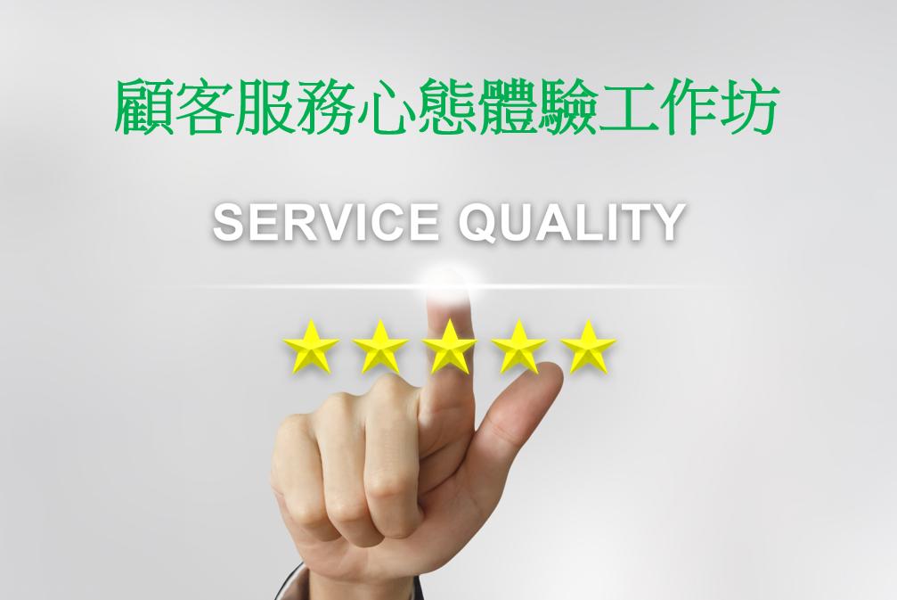 顧客服務心態體驗工作坊