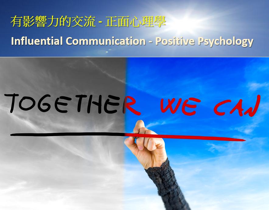 有影響力的交流 – 正面心理學