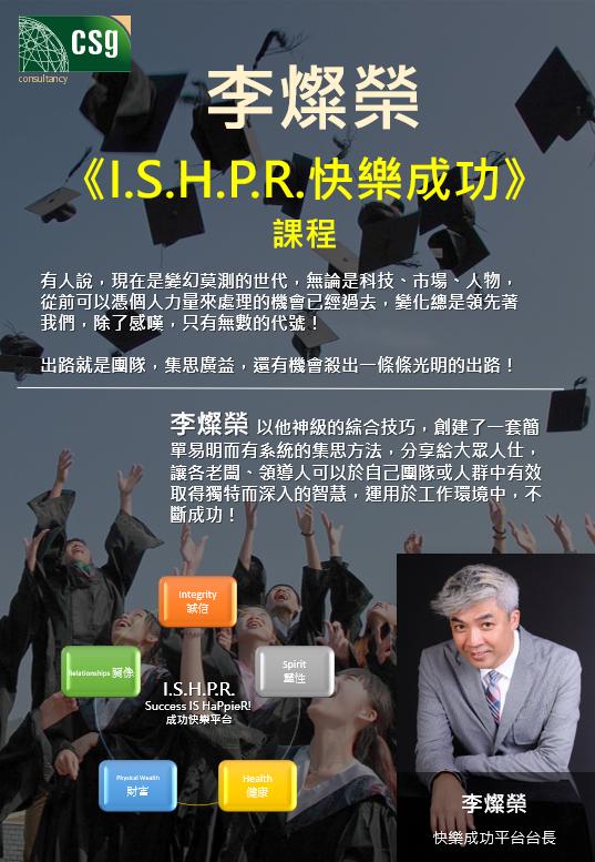 李燦榮《I.S.H.P.R.快樂成功》課程