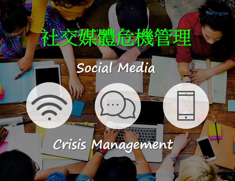社交媒體危機管理